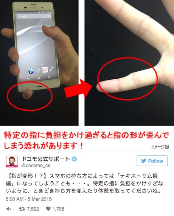 Tu smartphone te puede provocar un dano irreversible 01