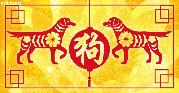 todo lo que debes esperar este 2018 segun tu signo zodiaco chino banner