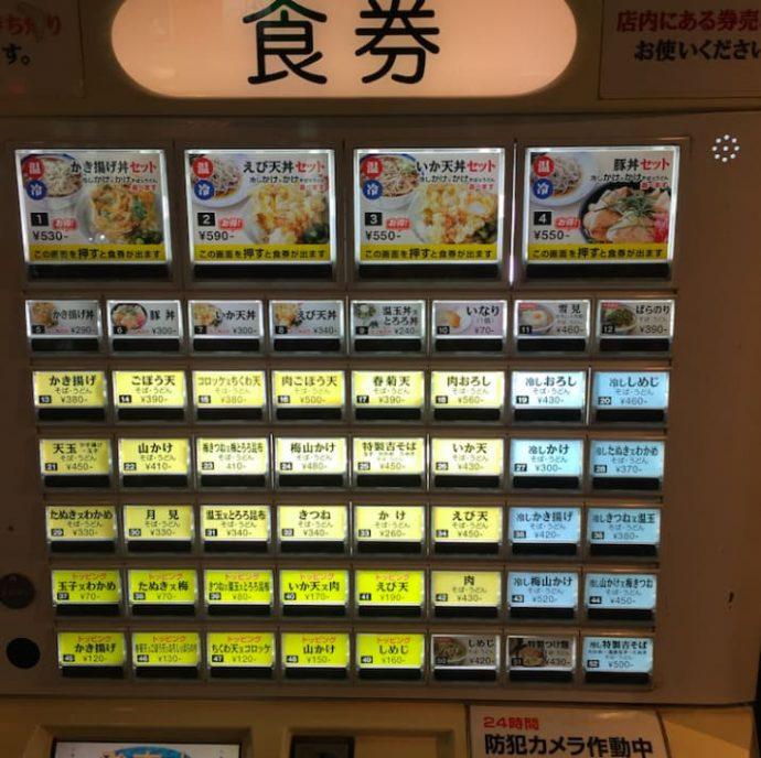 20 Aperitivos de Japón que están a años luz del resto del mundo